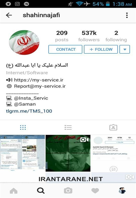 صفحه رسمی اینستاگرام شاهین نجفی هک شد