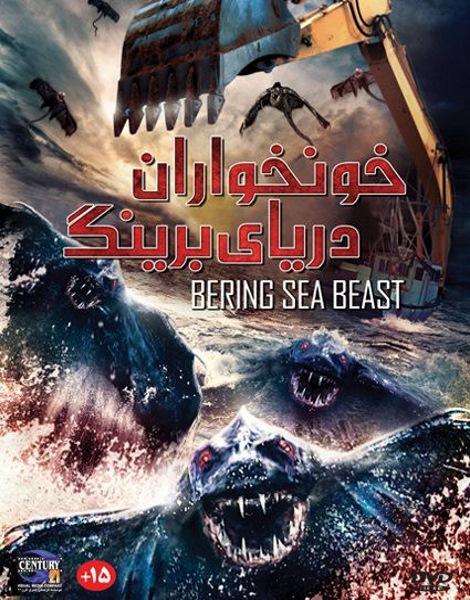 دانلود فیلم خونخواران دریای برینگ با دوبله فارسی Bering Sea Beast 2013