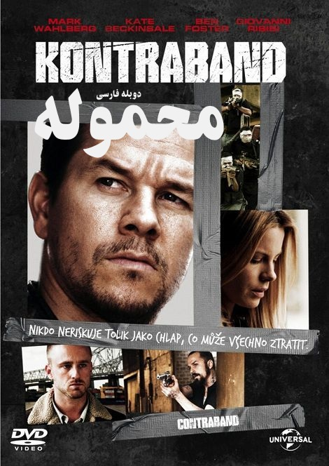 دانلود فیلم محموله با دوبله فارسی Contraband 2012