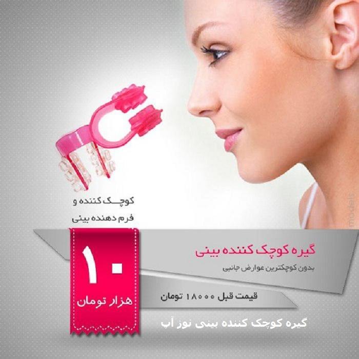 خرید اینترنتی گیره کوچک کننده بینی نوز آپ برای استفاده روزانه نه یک روز