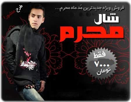 خرید شال محرم مدل عاشورا