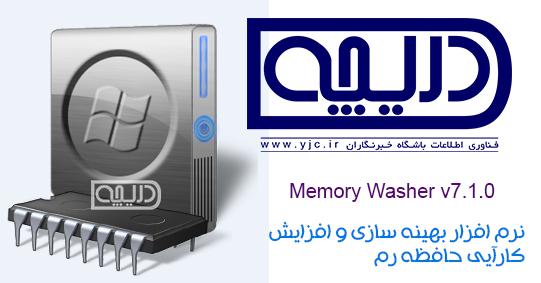 نرم افزاری برای بهینه سازی و افزایش کارآیی حافظه رم با Memory Washer