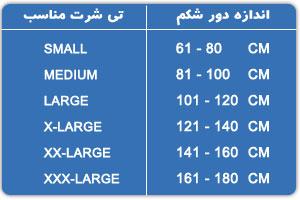 جدول سایز بندی گن مردانه لاغری