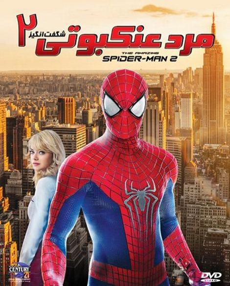 دانلود فيلم مرد عنکبوتي شگفت انگيز ۲ با دوبله فارسي