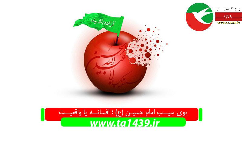 بوی سیب امام حسین (ع) ؛ افسانه یا واقعیت