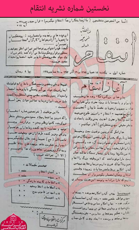 سند شماره 1: نخستین شماره نشریه انتقام - یکشنبه 29 آذر 1343
