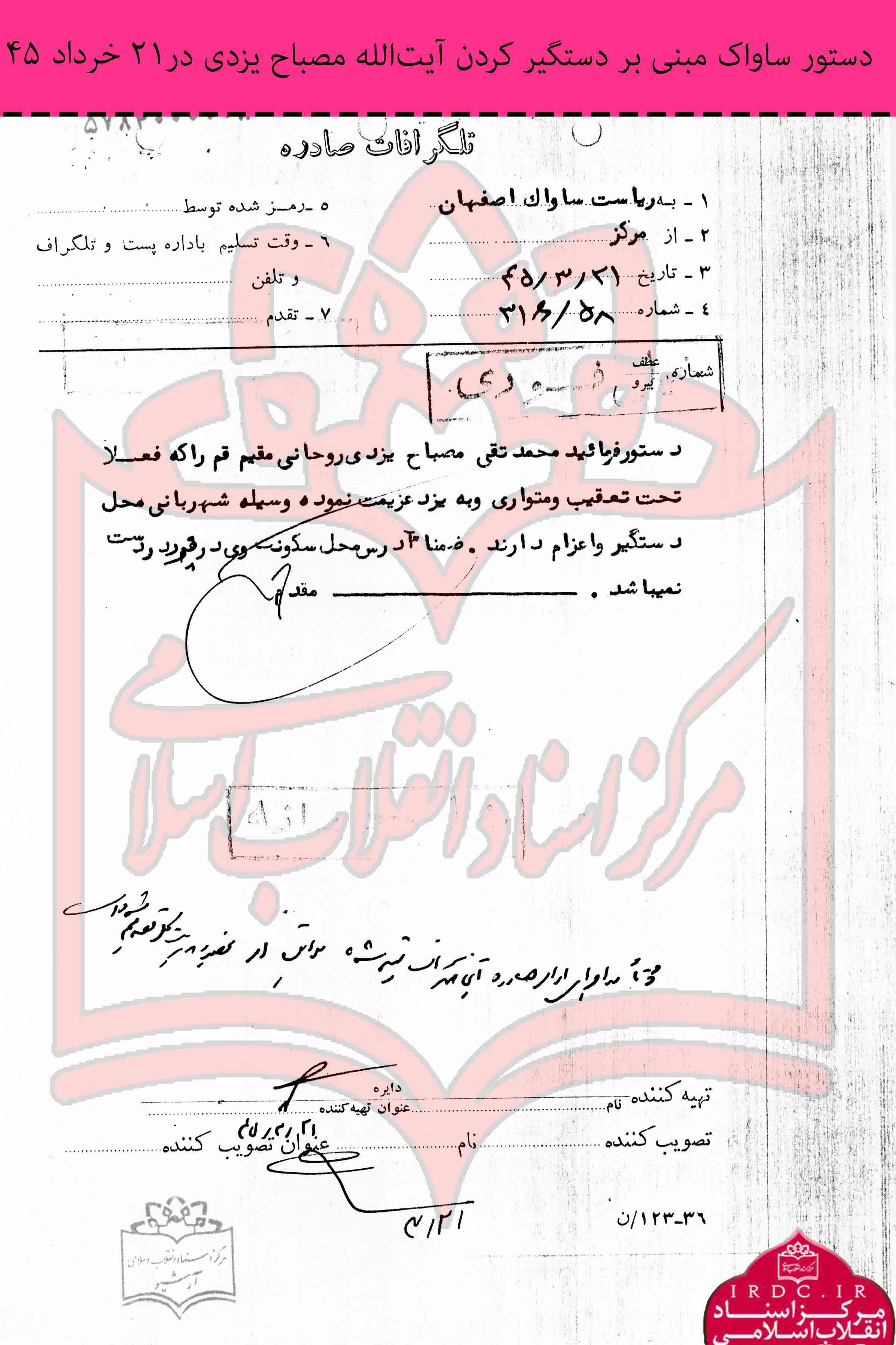 سند شماره 6: دستور ساواک مرکز مبنی بر دستگیری آیت الله مصباح یزدی در 21 خرداد 45