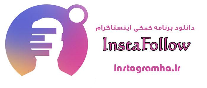 آنفالویاب اینستاگرام | instafollow