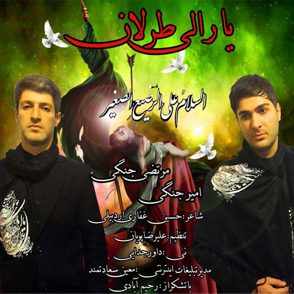 http://s8.picofile.com/file/8269446234/Amir_Jangi_Ft_Morteza_Jangi.jpg