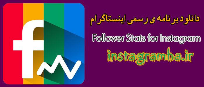 دانلد برنامه کمکی Follower Stats for Instagram