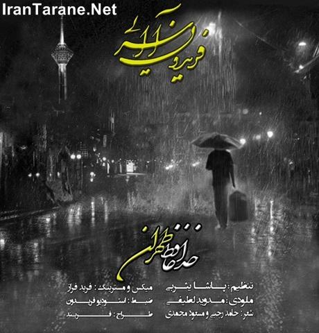 دانلود آهنگ خداحافظ تهران از فریدون آسرایی با کیفیت 128 و 320