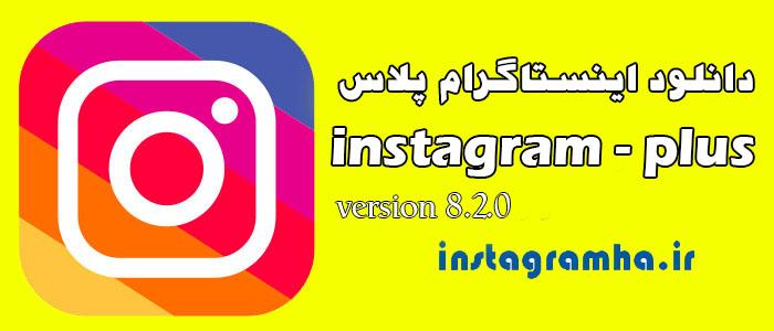 دانلود اینستاگرام پلاس جدید instagram-plus 8-2-0
