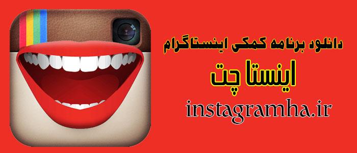 دانلود برنامه اینستاچت مسنجر اینستاگرام اندروید Instachat -Instagram Messenger 1.7.3