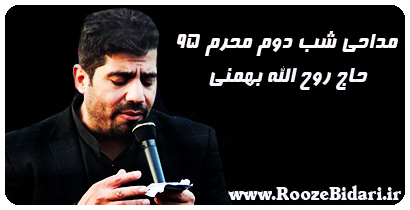 دانلود مداحی شب دوم محرم 95 روح الله بهمنی