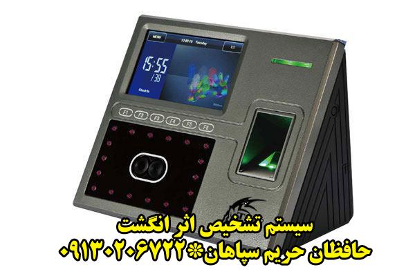 سیستم تشخیص اثر انگشت
