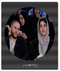 اکران فیلم هیهات با حضور بابک حمیدیان و مینا ساداتی