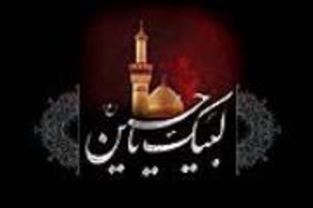 عزاداری حسینی