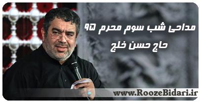دانلود مداحی شب سوم محرم 95 حاج حسن خلج