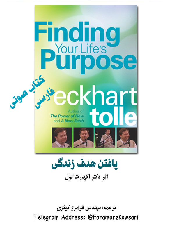 http://s8.picofile.com/file/8269721634/03_finding_life_purpose.jpg