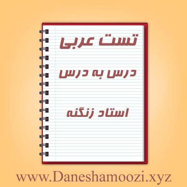 تست های درس به درس عربی کنکور