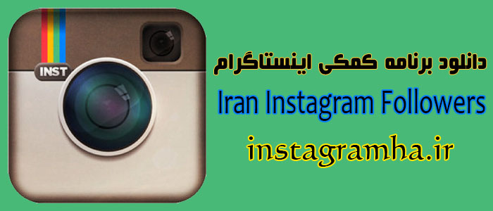 اینستافالو - فالوور ایرانی اینستاگرام