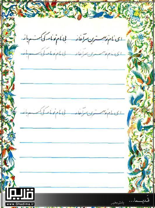 خط تحریری فارسی دبستان