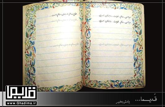 دبستان فارسی آموزش تحریر