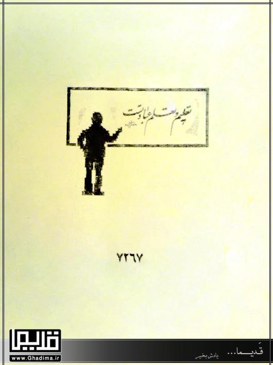 جلد دفتر قدیمی دهه شصت