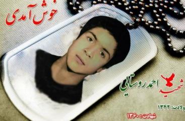 شهید احمد روستایی
