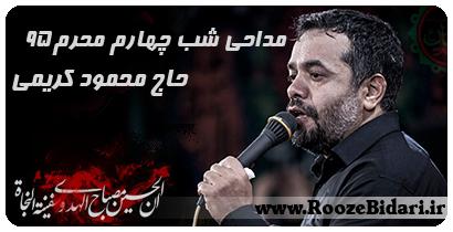 مداحی شب چهارم محرم 95 محمود کریمی