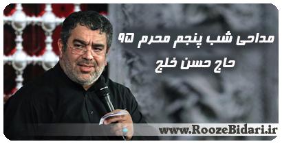 دانلود مداحی شب پنجم محرم 95 حاج حسن خلج