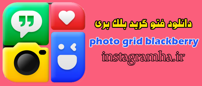 دانلود برنامه فتو گرید بلک بری photo grid blackberry
