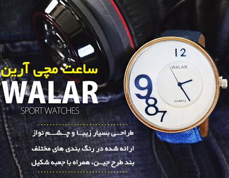 ساعت بند پارچه ایی