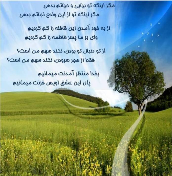 http://s8.picofile.com/file/8269991292/EM8ME_ZAM8N_FRAJ_4.jpg