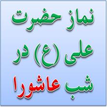 نماز حضرت علی علیه السلام در شب عاشورا