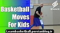 _basketball moves for kids