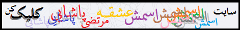 وب سایت مرتضی پاشایی