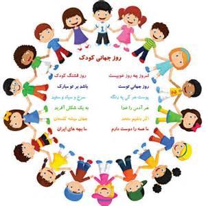 Image result for درباره روز کودک
