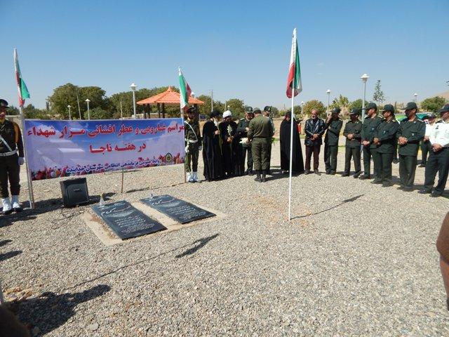 گزارش تصویری غبارروبی مزارشهدای گمنام وشهدای شهرکرسف به مناسبت هفته نیروی انتظامی