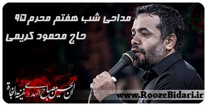 مداحی شب هفتم محرم 95 محمود کریمی