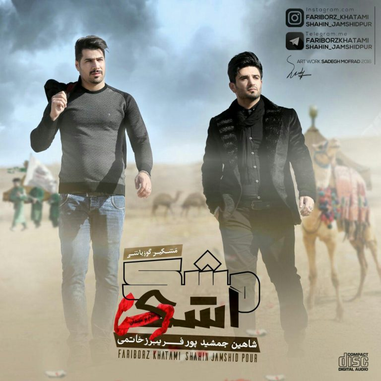 http://s8.picofile.com/file/8270158642/Cover_1_ArazMusic_98_IR_.jpg
