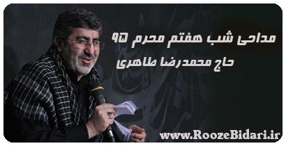 مداحی شب هفتم محرم 95 محمدرضا طاهری