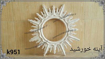 آینه خورشید فایبرگلاس ، پلی استر ، مجسمه رزین ، تولید مجسمه ، رزین ، مواد رزین ، فروش قابدسیلیکنی