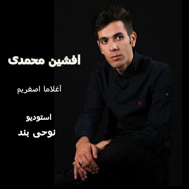 http://s8.picofile.com/file/8270169850/Afshin_Mohammadi_Aghlama_Asgharim.jpg