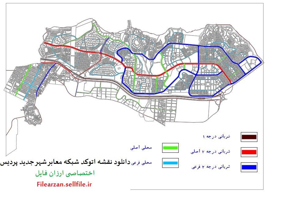 دانلود نقشه اتوکد شبکه معابر پردیس