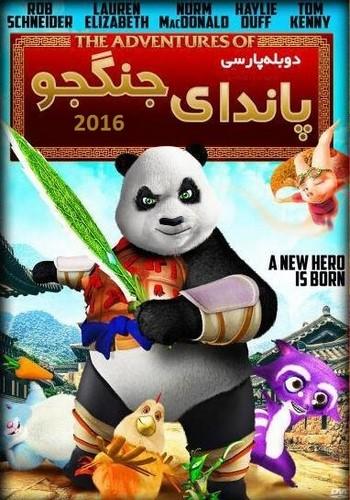 دانلود دوبله فارسی انیمیشن پاندای جنگجو ۲۰۱۶