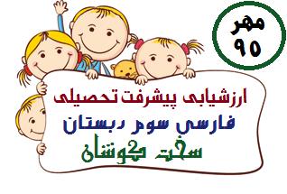 ارزشيابي فارسي سوم دبستان + مهر ۹۵