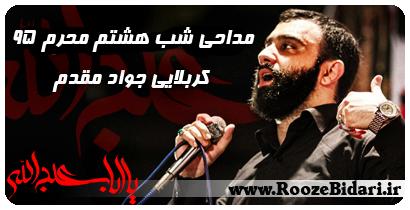 مداحی شب هشتم محرم 95 جواد مقدم