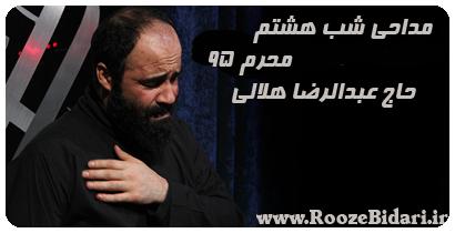 مداحی شب هشتم محرم 95 عبدالرضا هلالی