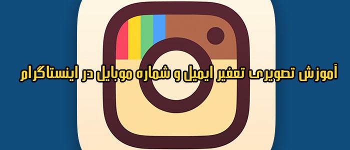 آموزش تصویری تغییر ایمیل و شماره موبایل در اینستاگرام